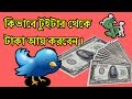 Download Video How to Make Money on Twitter Bangla Tutorial | Make Money Online | Affiliate Marketing