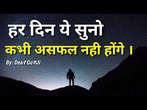 Best quotes - Best motivational quotes in Hindi inspirational by dear guruji