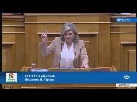 Ε.Λιακούλη (Ειδ.Αγορήτρια ΚΙΝΗΜΑ ΑΛΛΑΓΗΣ)(Εκλογική διαδικασία)(11/12/2019)