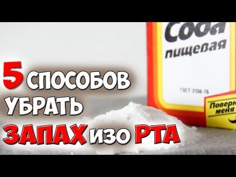 Как Избавиться от ЗАПАХА Изо РТА ✅5 Способов Убрать ЗАПАХ Изо РТА в Домашних Условиях - DomaVideo.Ru