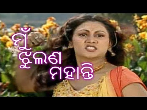 Video Odia Album Song Mu Jhulana Mohanty HD / ମୁଁ ଝୁଲଣ ମହାନ୍ତି download in MP3, 3GP, MP4, WEBM, AVI, FLV January 2017