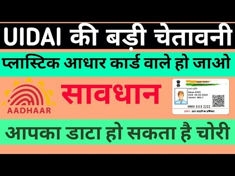 UIDAI Latest News || Plastic And Pvc Aadhar Smart Card Is Not Usable News In 2018