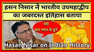 Video Hassan nisar latest on India,HASAN NISAR ने बताया भारतीय उपमहाद्वीप के इतिहास के बारे मैं MP3, 3GP, MP4, WEBM, AVI, FLV Agustus 2018