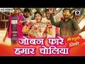 Joban Fare Hamar Choliya  Bhojpuri Holi Song 2017 waptubes