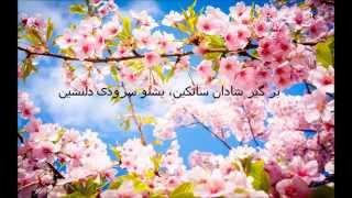 """""""زرتشت، مردی ز ما در باستان""""، آهنگساز رهام بهمنش، ملودی فریدون دمهری، آواز امیرحقیقی شعرپورداود"""
