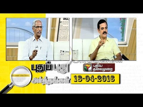 Puthu-Puthu-Arthangal-18-04-2016-Puthiyathalaimurai-TV