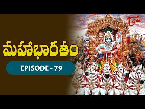 మహాభారతం | Mahabharatam in Telugu | Episode #79 | BhaktiOne