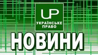 Новини дня. Українське право. Випуск від 2017-11-28