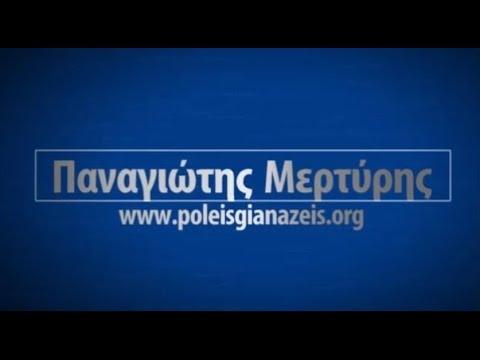 Τοπικό Συμβούλιο Παλλήνης: Η τοποθέτηση του Π. Μερτύρη για την κατασκευή ΣΜΑ – Βίντεο