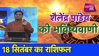 18 सितंबर 2018   शैलेंद्र पांडेय की भविष्यवाणी   Astro Tak