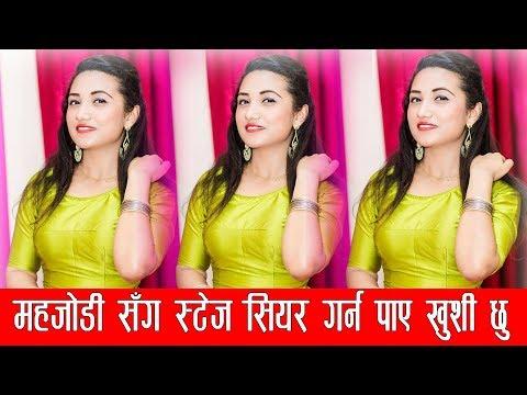 (रुबिना अधिकारी संग गरिएको रमाइलो कुराकानी Interview With Rubina Adhikari...14 min)