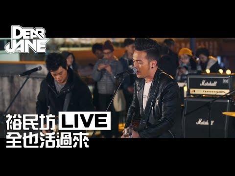 Dear Jane - 全也活過來 (裕民坊 Live Version)