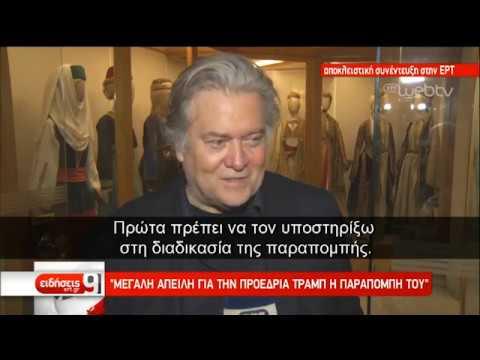 Αποκλειστική συνέντευξη Στηβ Μπάνον στην ΕΡΤ | 14/10/2019 | ΕΡΤ