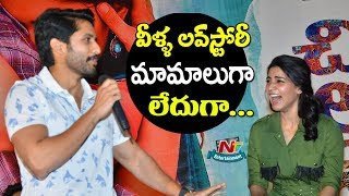Video Samantha and Naga Chaitanya Making Fun On Their Love Story | Chi La Sow | Rahul Ravindran | NTV Ent MP3, 3GP, MP4, WEBM, AVI, FLV Agustus 2018