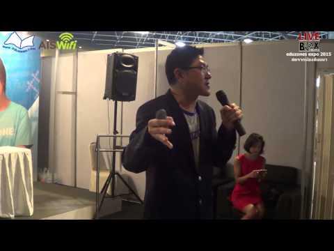 Eduzones Expo 2015 ห้องสัมมนา: นวัตกรรมการศึกษาเพื่องานแนะแนว