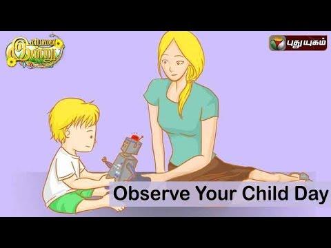 Observe Your Child Day In Iniyavai Indru - 27/08/2016 I Puthuyugam TV