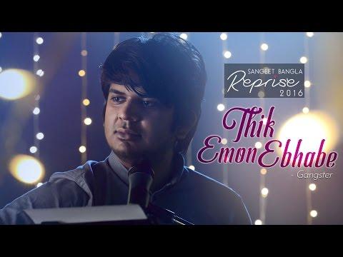 Thik Emon Ebhabe ( Reprise ) | Gangster Movie 2016 | Arindom | Latest Bengali Song