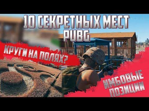 ТОП 10 СЕКРЕТНЫХ МЕСТ И ПОЗИЦИЙ В РUВG  (РLАУЕRUNКNОWN'S ВАТТLЕGRОUNDS) - DomaVideo.Ru