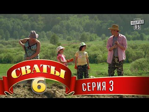Сваты 6 (6-й сезон, 3-я серия) (видео)