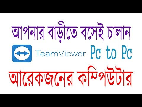 How to Access Any Computer from Your Computer With Teamviewer   PC to PC Access Bangla Tutorial
