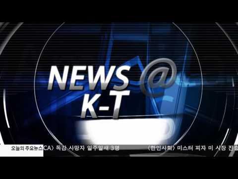 한인사회 소식  01.03.17 KBS America News