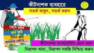 কীটনাশক/বালাইনাশক ব্যবহারবিধি ( Using rules of pesticides)