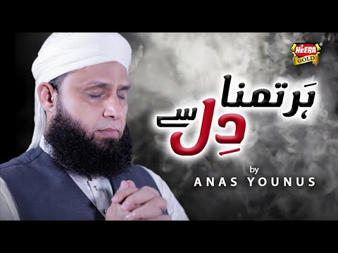 New Kalaam 2018 - Har Tamana Dil Se - Anas Younus - Official Video - Heera Gold 2018