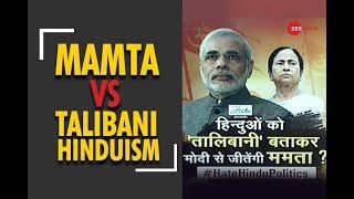 Video Taal Thok Ke: Mamta Banerjee  vs Talibani Hinduism MP3, 3GP, MP4, WEBM, AVI, FLV Juli 2018