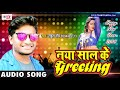 नया साल का गाना | Naya Saal Ke Greeting | Rahul Roy | Bhojpuri New year Song 2018 | TEAM FILM