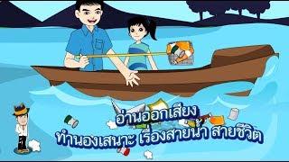 สื่อการเรียนการสอน อ่านออกเสียง ทำนองเสนาะ เรื่องสายน้ำ สายชีวิต ป.5 ภาษาไทย