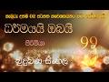 """Budu Bana Sinhala 99 Dharmayai Obai """"පිරිමියා"""""""