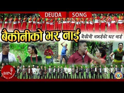 (Tika Pun's New Deuda Song 2075/2018 | Baikiniko Bhar Nai - Lal Bahadur Dhami Ft. Harendra & Hemani - Duration: 12 minutes.)