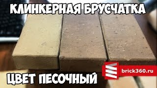 Брусчатка Клинкерная Тротуарная, 200x100x40мм, Песочный, Экоклинкер
