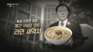 [기업비사] 11회 : 농심 신춘호 회장, 빨간 국물로 만든 라면 새역사