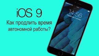 Как продлить время автономной работы на iOS 9?, ios 9, ios, iphone, ios 9 ra mat
