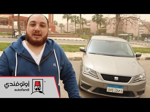 تجربة قيادة سيات توليدو 2017 - 2017 Seat Toledo Review