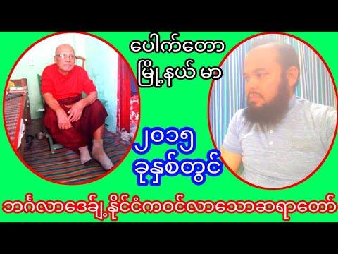 MTV ACTION ((17))((12))((2018)) Rohingya Mukartv News