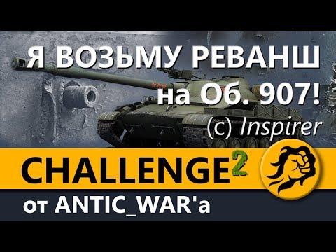 Я ВОЗЬМУ РЕВАНШ на Объекте 907! (с) Inspirer Сhallenge #2 от ANTIC_WAR (видео)