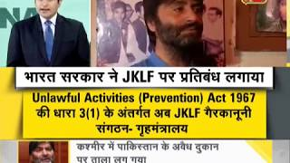 DNA: Yasin Malik-led JKLF banned by govt under anti-terror law