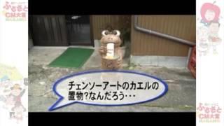 根羽村(ワンと鳴くチェンソーアート?)