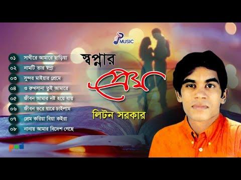 Liton Sarkar - Shopnar Prem | স্বপ্নার প্রেম | Full Audio Album | PSP Music