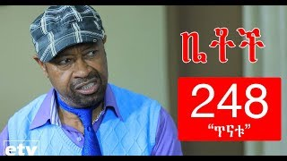 "Betoch - ""ጥናቱ"" Comedy Ethiopian Series Drama Episode 248"