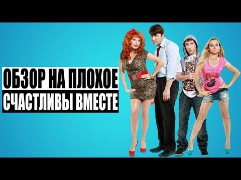 Обзор на плохое - Сериал Счастливы вместе - DomaVideo.Ru