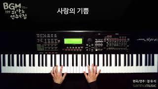 Download Lagu [BGM피아노연주곡집(중급편)] 사랑의 기쁨(Liebesfreud) Mp3