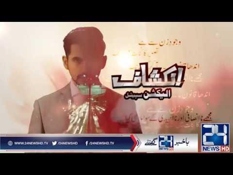 Tehreek Insaf na 5 sal may kitna mamon banaya ??   Inkshaf   7 July 2018   24 News HD