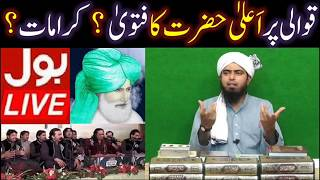 Video QAWALI ki HURMAT peh Ala-Hazrat ka FATWA ??? KARAMAT & MUBAHILAH ??? (An ILMI Reply to BOL Tv ULMA) MP3, 3GP, MP4, WEBM, AVI, FLV Juli 2018
