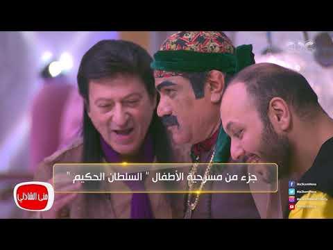 """محمد الحلو والفرقة يمثلون جزءا من """"السلطان الحكيم"""" في أستوديو """"معكم"""""""