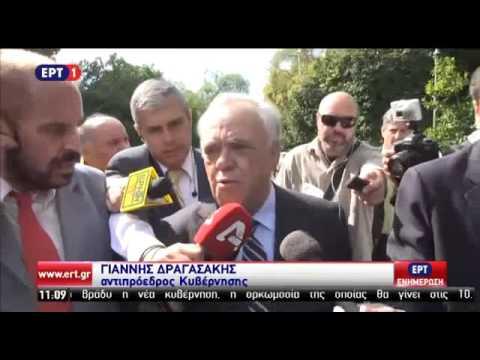Δηλώσεις Γ. Δραγασάκη μετά την ορκωμοσία της νέας κυβέρνησης