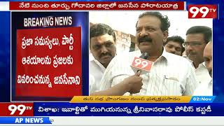 Janasena Leaders About Pawan Kalyan Tuni Public Meet Arrangements
