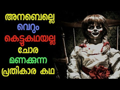 Real Annabelle Story in Malayalam   അനബെല്ലയുടെ കഥ  Anabelle real story Malayalam   Conjuring Doll